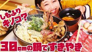 Video 【Mukbang】Sukiyaki w/ Marbled Mushrooms and 3 Cups of Rice!【RussianSato】 MP3, 3GP, MP4, WEBM, AVI, FLV Agustus 2018