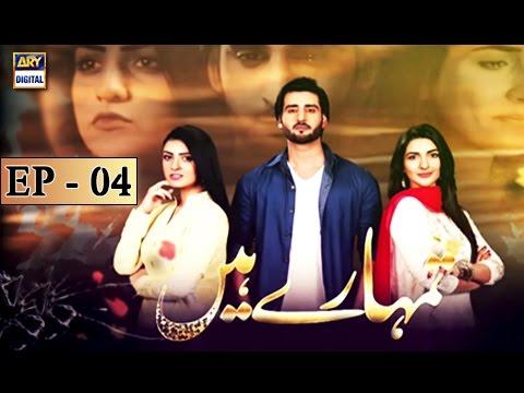 Tumhare Hain Ep 04 - 13th February 2017 - ARY Digital Drama