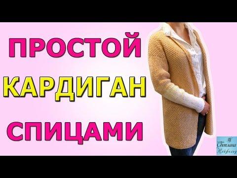КАК СВЯЗАТЬ ПРОСТОЙ КАРДИГАН СПИЦАМИ - DomaVideo.Ru