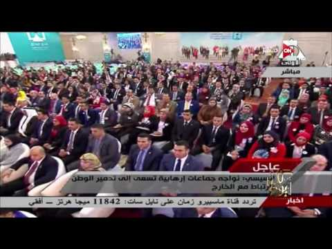 كلمة الرئيس السيسي في ختام مؤتمر الحوار الشهري للشباب