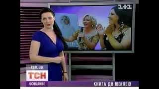 Анжеліка Рудницька написала біографію Оксани Білозір