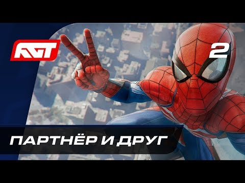 Прохождение Spider-Man (PS4) — Часть 2: Партнёр и друг