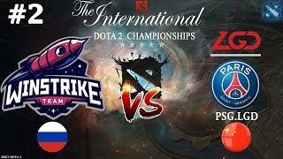 PSG.LGD vs Winstrike, game 2