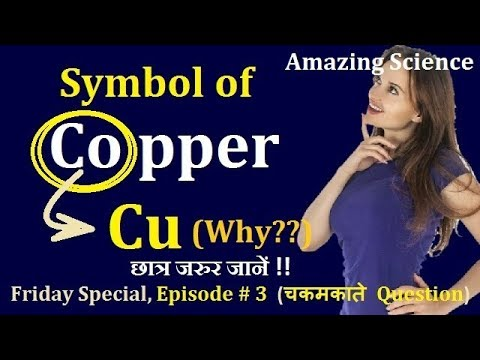 Friday Special ! Episode-3 !! Why the symbol of copper is Cu? Best study tips !!