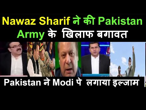 Nawaz Sharif  की बगावत | Pakistan India News Online|Pak media on India latest|Pak media on  MODI