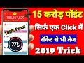 Mcent Browser Unlimited Point Trick 2019 || Mcent Browser Me Point Kaise Badaye || Mcent Trick 2019