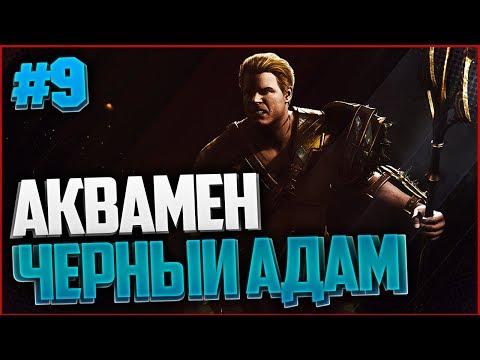 INJUSTICE 2 Прохождение на русском #9 - АКВАМЕН И ЧЕРНЫЙ АДАМ