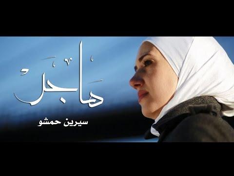 كيف تقدم نفسل كمهاجر مسلم في الغرب ؟ سرين حمشو