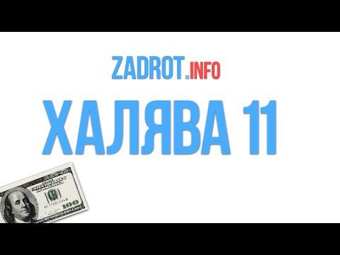 Халява от ZadrotInfo #11
