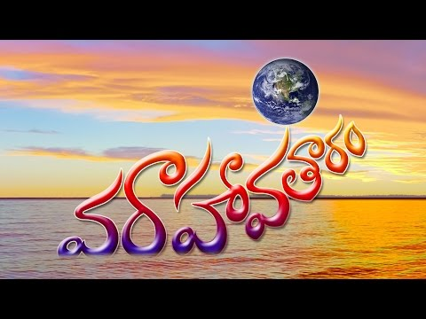 Dashavatar || Varaha Avataram (Boar) || In Telugu