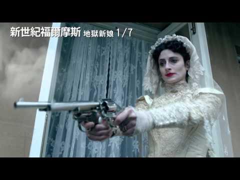 《新世紀福爾摩斯:地獄新娘》最新預告