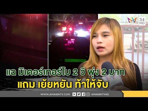 ทุบโต๊ะข่าว:แฉแท็กซี่มิเตอร์เทอร์โบสาวอึ้ง2วิพุ่ง2บาทเปิดใจสุดช้ำขู่เอาผิดกลับถูกเย้ยไม่กลัว25/12/60
