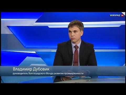 Владимир Дубовик, руководитель Волгоградского Фонда развития промышленности