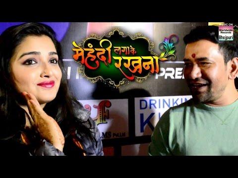 Video Amrapali dubey & Dinesh Lal Yadav Nirahua Promoting |  Mehandi Laga Ke Rakhana | Bhojpuri Movie 2017 download in MP3, 3GP, MP4, WEBM, AVI, FLV January 2017