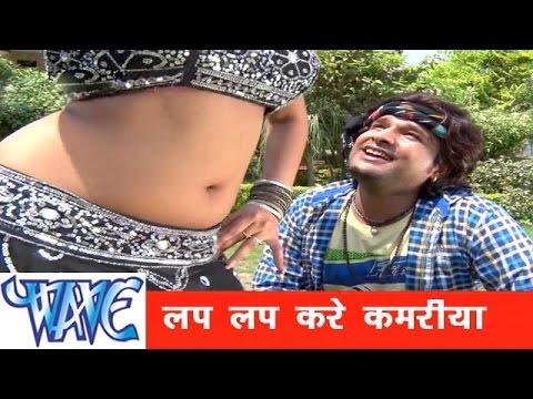 Video लप लप करे कमरिया Lap Lap Kare Kamariya - Kela Ke Khela - Ritesh Pandey - Bhojpuri  Song 2015 HD download in MP3, 3GP, MP4, WEBM, AVI, FLV January 2017