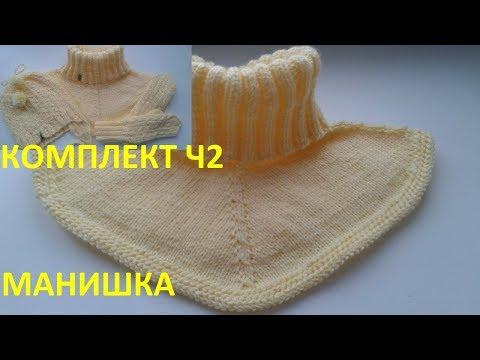 С ютуба вязание манишки