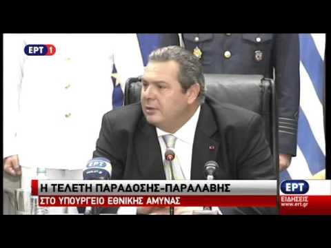 Δηλώσεις Π. Καμμένου κατά την τελετή παράδοσης – παραλαβής του υπουργείου Εθνικής Άμυνας