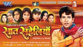 Video सात सहेलियाँ - Super Hit Bhojpuri Movie I Saat Saheliyan I Nirhuwa, Pakhi Hegde I Full Movie MP3, 3GP, MP4, WEBM, AVI, FLV Juni 2019