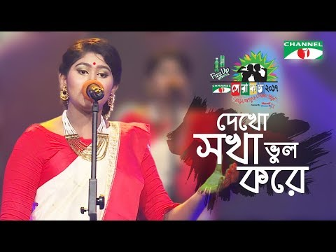দেখো সখা ভুল করে | Shera Kontho 2017 | Camp Round | Season 06 | Channel i TV
