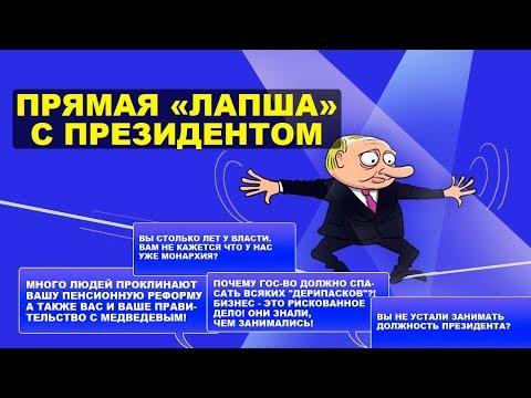Прямая линия с Путиным: ложь обещания и уход от ответов - DomaVideo.Ru