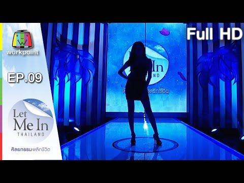 Let Me In Thailand | EP.09 สาวหน้าเบี้ยวที่ต้องทนทุกข์ | 12 มี.ค. 59 Full HD