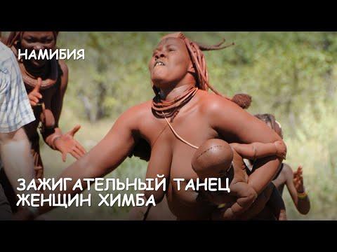 seks-s-zhenshinoy-iz-afrikanskogo-plemeni