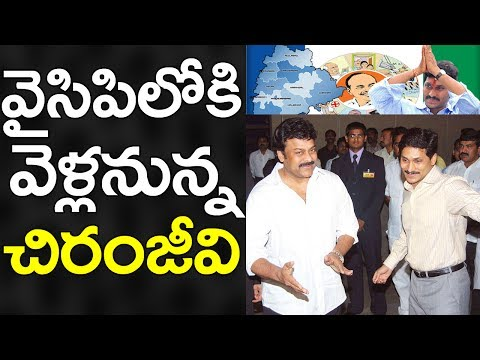 WHAT! Chiranjeevi to JOIN YSRCP? | Latest Political News and Updates | VTube Telugu