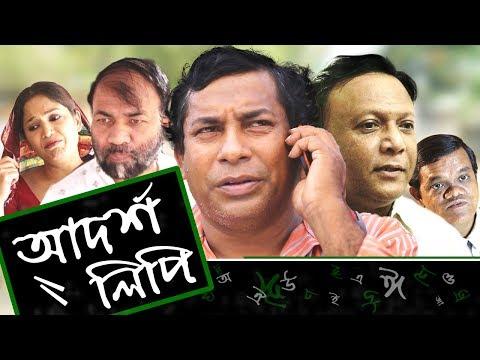 Adorsholipi EP 04   Bangla Natok   Mosharraf Karim   Aparna Ghosh   Kochi Khondokar   Intekhab Dinar
