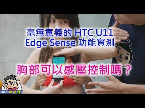 為了科學請來E奶正妹實測「胸部能觸發HTC U11新功能嗎」,網友全搞錯重點:「2017最佳影片」!