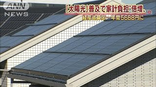 "年間5688円増・・・家庭の電気代直撃 ""太陽光""普及で"