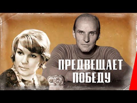 Предвещает победу (1978) фильм