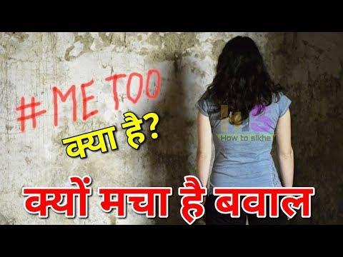 #MeToo Campaign India Explained | Me Too Movement Bollywood Tanushree Dutta | MeToo Kya Hai Details