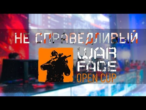 НЕ СПРАВЕДЛИВЫЙ WARFACE OPEN CUP
