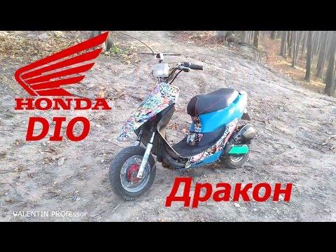 Honda dio af тюнинг фотка
