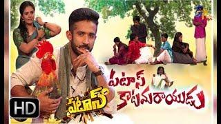 Video Patas | 14th October 2017 | Katamarayudu Movie spoof | Full Episode 583 | ETV Plus MP3, 3GP, MP4, WEBM, AVI, FLV April 2018