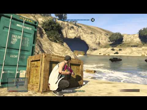 Играем в GTA Online #4 - Контейнер наш.