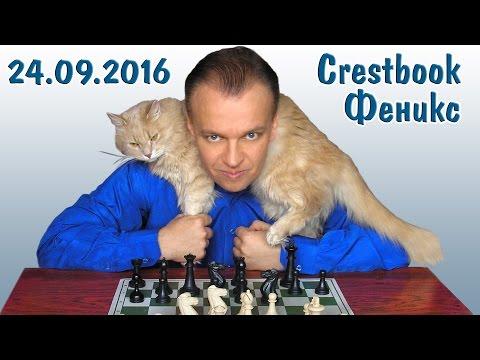 Сергей Шипов играет в блиц! Турнир Crestbook/Kasparovchess + Шахматный Феникс (видео)