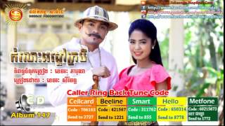 Download Lagu Khemarak Sereymon, Sunday CD Vol 147 Nonstop, Khmer Song Mp3