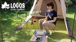 【21秒超短動画】TAKIBI A型ツールラック
