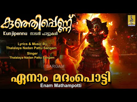 Video Enam Mathampotti a song from Kunjippennu Sung by Thalalaya Nadan Pattu Sangam download in MP3, 3GP, MP4, WEBM, AVI, FLV January 2017