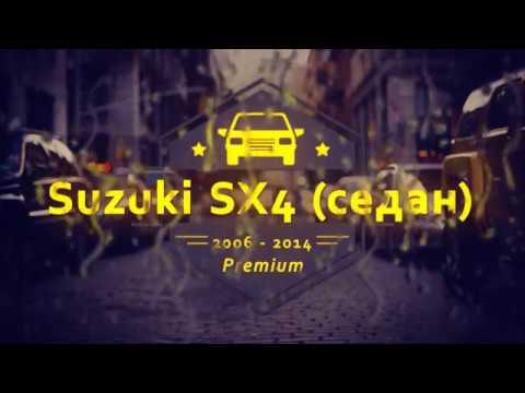 """Чехлы на Suzuki SX4 I, серии """"Premium"""" - серая строчка"""