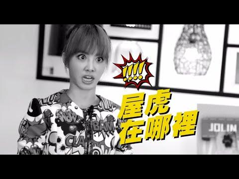 蔡依林 Jolin Tsai - 呸計劃第五集搶先看 Play Project Ep.5 Promo (華納official 網路實境節目)