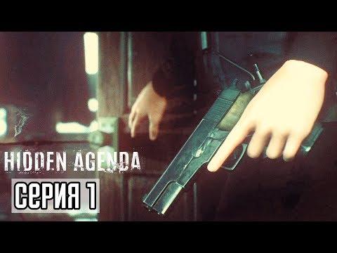 Hidden Agenda Прохождение #1 ► СКРЫТАЯ ПОВЕСТКА! ИННОВАЦИОННАЯ ИГРА!