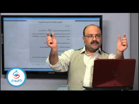 كيمياء - الباب الثامن| قوانين فاراداى للتحليل الكهربى
