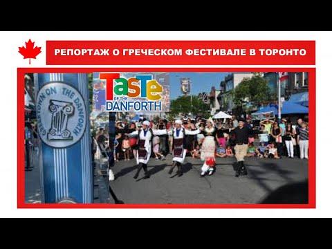 Греческий фестиваль в Торонто TASTE of the DANFORTH