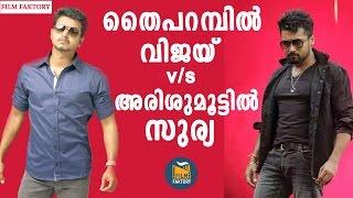 Video Thaiparambil Vijay V/S Arishumoottil Surya | തൈപറമ്പില് വിജയും V/S അരിശുമൂട്ടില് സുര്യയും download in MP3, 3GP, MP4, WEBM, AVI, FLV January 2017