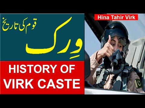 History Of Virk Caste. ( وِرک قوم کی تاریخ / विर्क जाति का इतिहास ) Documentary In Hindi/Urdu.