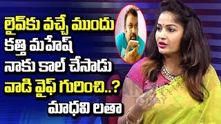 Video Kathi Mahesh Phone Call To Madhavi Latha Over His Wife Comments | Bharat Today MP3, 3GP, MP4, WEBM, AVI, FLV Desember 2018