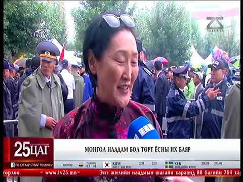 Монгол наадам бол төрт ёсны их баяр