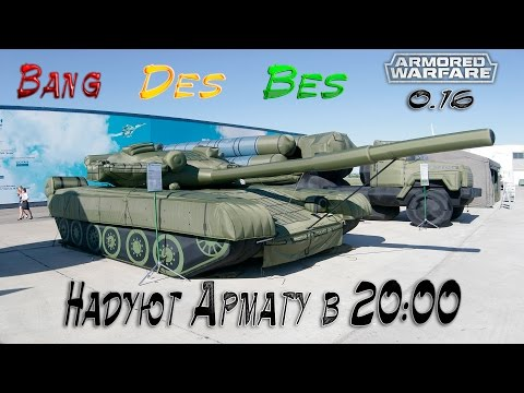 Armored Warfare - 0.16 Bang Des и Bes Надувают Армату :)